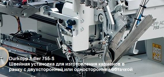 755S Duerkopp Adler