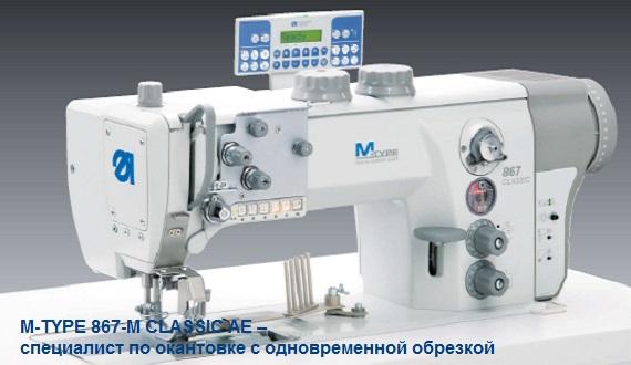 M-TYPE 867-M CLASSIC AE