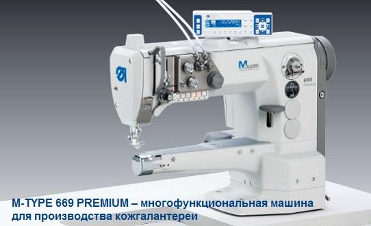 M-TYPE 669 PREMIUM